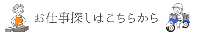 京都新聞販売所求人募集